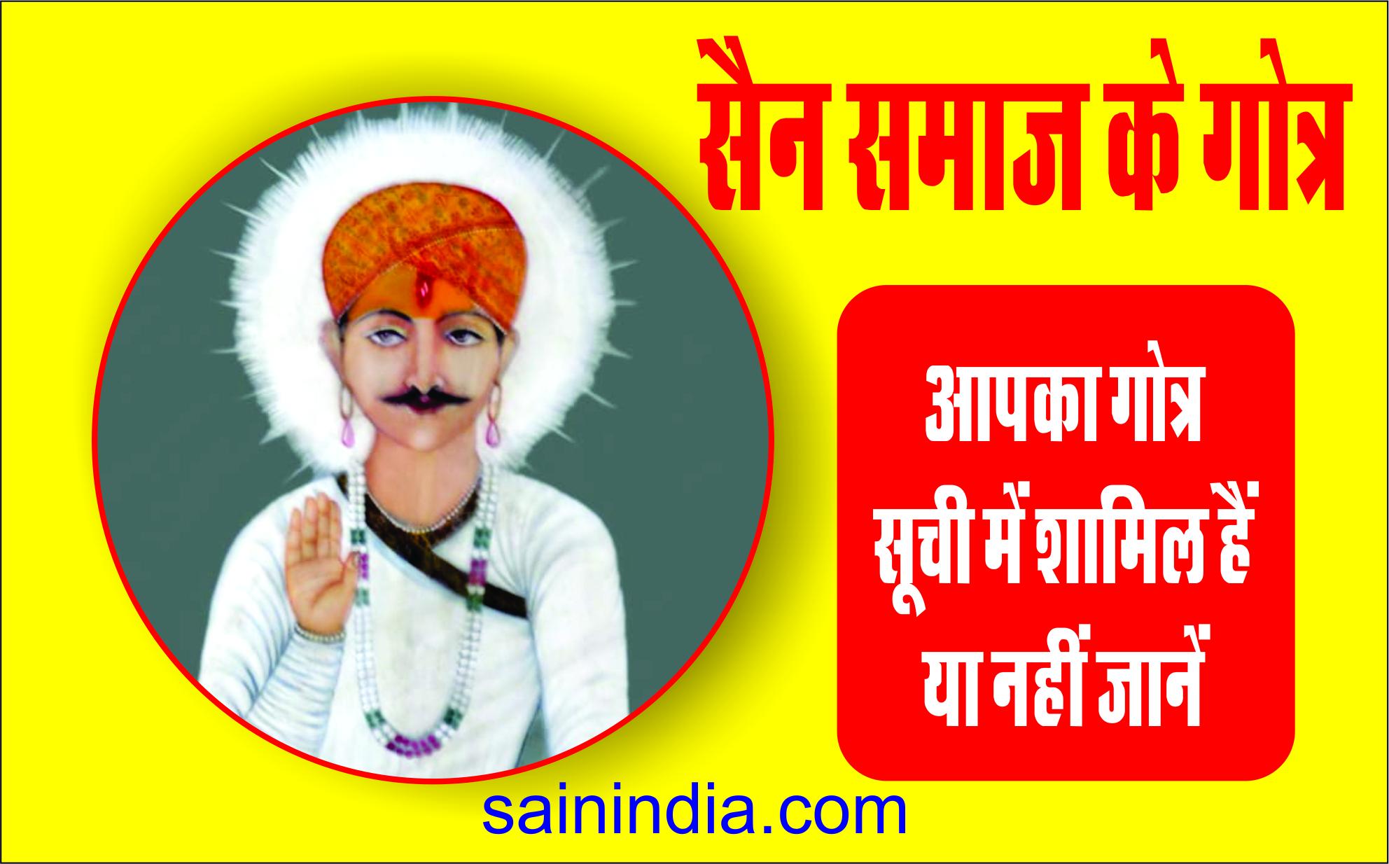 Gotra List- Sain Samaj Gotra -Nai Samaj-Sen Samaj Gotra update