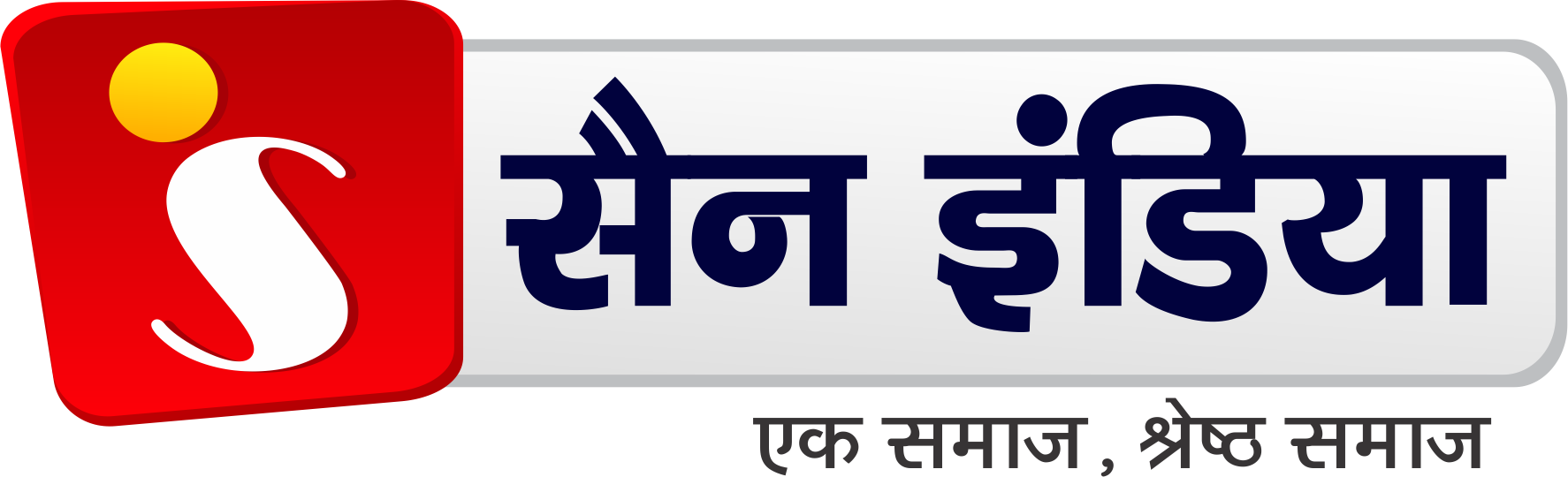 Sain India सैन इंडिया